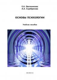 Основы психологии    — 3-е изд., стер. ISBN 978-5-9765-2219-0