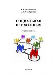 Социальная психология    — 3-е изд., стер. ISBN 978-5-9765-2221-3