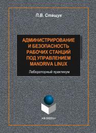 Администрирование и безопасность рабочих станций под управлением Mandriva Linux   : лабораторный практикум. — 3-е изд., стер..  Практикум ISBN 978-5-9765-2230-5