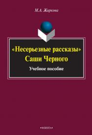 «Несерьезные рассказы» Саши Черного   . — 3-е изд., стер..  Учебное пособие ISBN 978-5-9765-2233-6