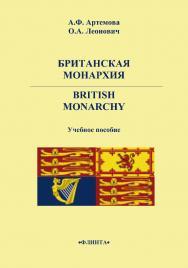 Британская монархия. British Monarchy    - 3-е изд., стер..  Учебное пособие ISBN 978-5-9765-2234-3