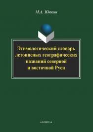 Этимологический словарь летописных географических названий северной и восточной Руси  .— 2-е изд., стер. ISBN 978-5-9765-2236-7