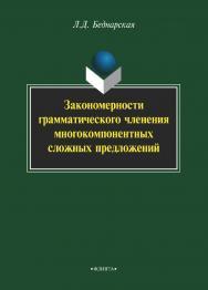 Закономерности грамматического членения многокомпонентных сложных предложений    — 3-е изд., стер..  Монография ISBN 978-5-9765-2245-9