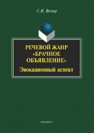 Речевой жанр «Брачное объявление» : Эвокационный аспект ISBN 978-5-9765-2249-7