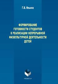 Формирование готовности студентов к реализации непрерывной физкультурной деятельности детей    - 3-е изд.. стер..  Монография ISBN 978-5-9765-2273-2