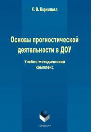 Основы прогностической деятельности в ДОУ   учеб.-метод. комплекс. - 3-е изд., стер. ISBN 978-5-9765-2274-9