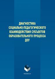 Диагностика социально-педагогического взаимодействия субъектов образовательного процесса ДОУ     - 3-е изд., стер. ISBN 978-5-9765-2276-3
