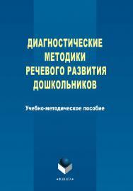 Диагностические методики речевого развития дошкольников     - 3-е изд., стер. ISBN 978-5-9765-2277-0