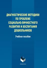 Диагностические методики по проблеме социально-личностного разразвития и воспитания дошкольников    - 3-е изд., стер. ISBN 978-5-9765-2278-7