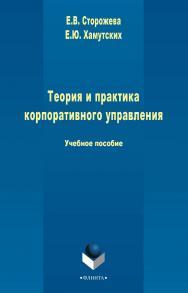 Теория и практика корпоративного управления   . — 2-е изд., стер. ISBN 978-5-9765-2283-1