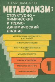 Метаболизм: структурно-химический и термодинамический анализ     : в 3 т. — 3-е изд., стер. — Т. 1. ISBN 978-5-9765-2288-6