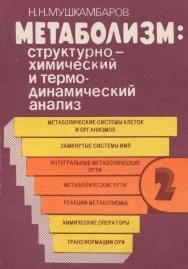 Метаболизм: структурно-химический и термодинамический анализ     : в 3 т.  — 3-е изд., стер..  Монография ISBN 978-5-9765-2289-3