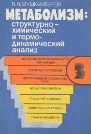 Метаболизм: структурно-химический и термодинамический анализ     : в 3 т. — 3-е изд., стер. ISBN 978-5-9765-2290-9