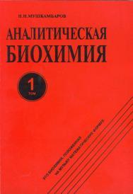 Аналитическая биохимия     в 3 т. — 3-е изд., стер.— Т. 1. ISBN 978-5-9765-2291-6