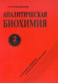 Аналитическая биохимия     : в 3 т. — 3-е изд. стер. — Т. 2. ISBN 978-5-9765-2292-3