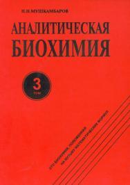 Аналитическая биохимия     : в 3 т. — 3-е изд., стер. — Т. 3. ISBN 978-5-9765-2293-0