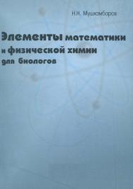 Элементы математики и физической химии для биологов    — 3-е изд., стер. ISBN 978-5-9765-2294-7