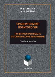 Сравнительная политология: политическая власть и политическое выражение    – 3-е изд., стер. ISBN 978-5-9765-2299-2