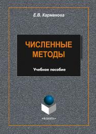 Численные методы ISBN 978-5-9765-2303-6