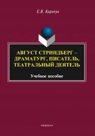 Август Стриндберг - драматург, писатель, театральный деятель ISBN 978-5-9765-2304-3