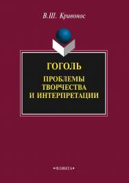 Гоголь : Проблемы творчества и интерпретации    - 3-е изд., стер..  Монография ISBN 978-5-9765-2309-8