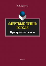 «Мертвые души» Гоголя : Пространство смысла  — 4-е изд., стер..  Монография ISBN 978-5-9765-2310-4