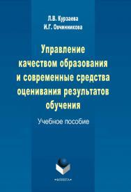 Управление качеством образования и современные средства оценивания результатов обучения      — 2-е изд., стер..  Учебное пособие ISBN 978-5-9765-2313-5