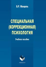 Специальная (коррекционная) психология    - 2-е изд., стер. ISBN 978-5-9765-2315-9