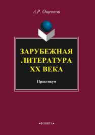 Зарубежная литература XX века   : практикум . — 3-е изд., стер..  Практикум ISBN 978-5-9765-2321-0