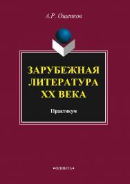 Зарубежная литература XX века   : практикум . — 3-е изд., стер. ISBN 978-5-9765-2321-0