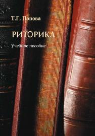 Риторика    — 2-е изд., стер..  Учебное пособие ISBN 978-5-9765-2323-4