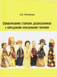 Ознакомление старших дошкольников с народными кукольными героями     3-е изд., стер. ISBN 978-5-9765-2342-5