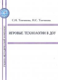 Игровые технологии в ДОУ   – 3-е изд., стер. ISBN 978-5-9765-2346-3