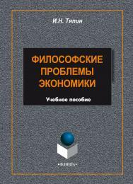Философские проблемы экономики : учеб. пособие ISBN i_978-5-9765-2349-4