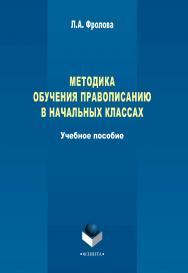 Методика обучения правописанию в начальных классах    — 3-е изд., стер..  Учебное пособие ISBN 978-5-9765-2352-4