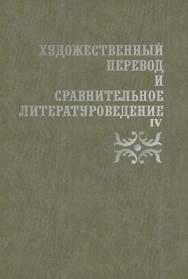 Художественный перевод и сравнительное литературоведение. IV   : сборник научных трудов. — 3-е изд., стер. ISBN 978-5-9765-2361-6