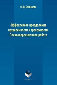 Эффективное преодоление неуверенности и тревожности. Психокоррекционная программа      – 3-е изд., стер. ISBN 978-5-9765-2373-9
