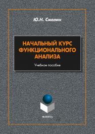Начальный курс функционального анализа.  Учебное пособие ISBN 978-5-9765-2381-4