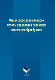 Финансово-экономические методы управления развитием восточного Оренбуржья    - 3-е изд., стер..  Монография ISBN 978-5-9765-2383-8