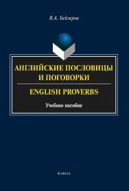 Английские пословицы и поговорки. English Proverbs    — 3-е изд., перераб..  Учебное пособие ISBN 978-5-9765-2386-9