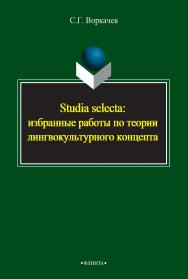 Studia selecta: избранные работы по теории лингвокультурного концепта    — 3-е изд., стер..  Монография ISBN 978-5-9765-2390-6