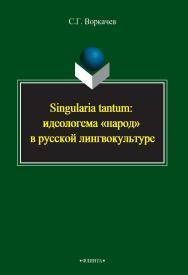 Singularia tantum: идеологема «народ» в русской лингвокультуре    – 3-е изд., стер..  Монография ISBN 978-5-9765-2391-3