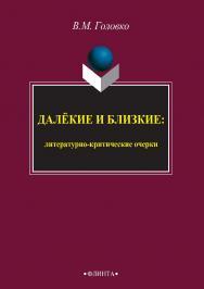 Далёкие и близкие   : литературно-критические очерки. — 3-е изд., стер. ISBN 978-5-9765-2401-9