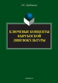 Ключевые концепты кыргызской лингвокультуры [Электронный ресурс] : монография. — 3-е изд., стер. ISBN 978-5-9765-2405-7