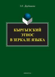 Кыргызский этнос в зеркале языка [Электронный ресурс]: монография. — 3-е изд., стер. ISBN 978-5-9765-2406-4