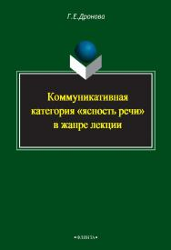Коммуникативная категория «ясность речи» в жанре лекции    – 3-е изд., стер..  Монография ISBN 978-5-9765-2408-8