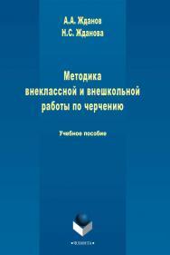 Методика внеклассной и внешкольной работы по черчению   . — 3-е изд., стер..  Учебное пособие ISBN 978-5-9765-2414-9
