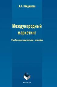 Международный маркетинг   Учебно-методическое пособие. - 3-е изд., стер. ISBN 978-5-9765-2428-6