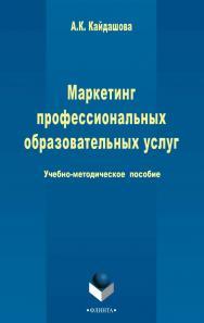Маркетинг профессиональных образовательных услуг   . - 3-е изд., стер..  Учебное пособие ISBN 978-5-9765-2429-3