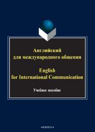 Английский для международного общения   . — 3-е изд., стер..  Учебное пособие ISBN 978-5-9765-2441-5